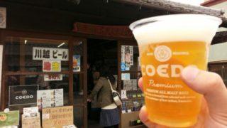 小江戸「川越」で生COEDOビールを片手にまち歩きしよう!