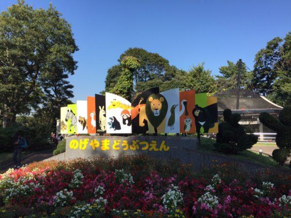yokohama_zoo1