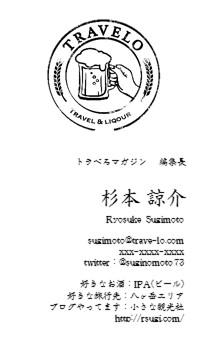 トラべろ名刺イメージ